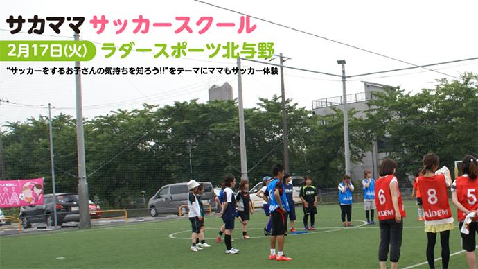 2月17日サカママサッカースクール@ラダースポーツ 北与野