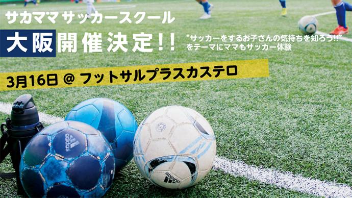 3月16日サカママサッカースクールが大阪で開催!!