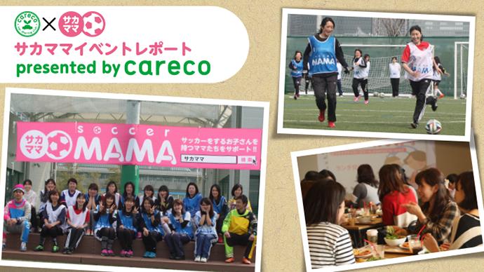 サカママイベントレポート presented by careco