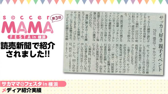 読売新聞に第3回サカママフェスタ in 横浜が紹介されました!!