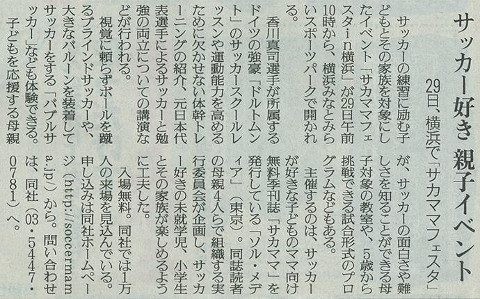 サカママが読売新聞に掲載