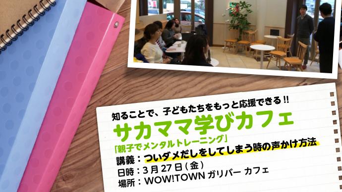 3月27日(金)にサカママ学びカフェ「親子でメンタルメンタルトレーニング」開催!!