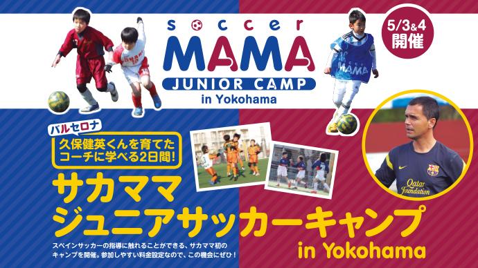 サカママジュニアサッカーキャンプ in 横浜<br />5月3~4日の2日間で開催!!