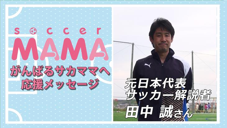 soccer MAMA「サッカー著名人からのメッセージ」元日本代表/サッカー解説者 田中誠さん