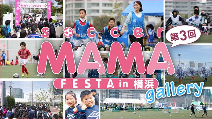 第3回 soccer MAMA FESTA in 横浜 フォトギャラリー