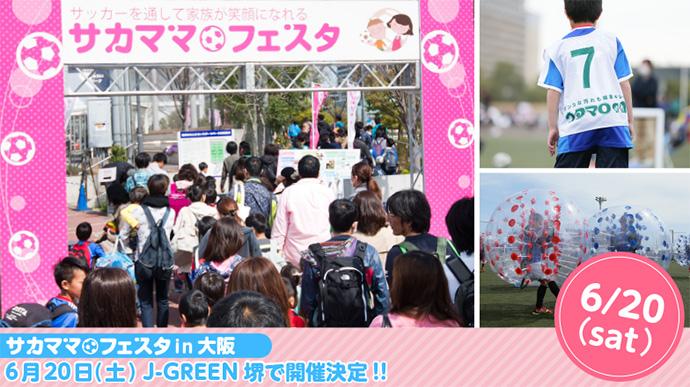 第4回 soccer MAMA FESTA in 大阪 開催決定!!