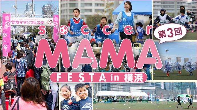 第3回 soccer MAMA FESTA in 横浜