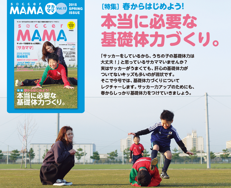サカママ Vol.13 SPRING ISSUE