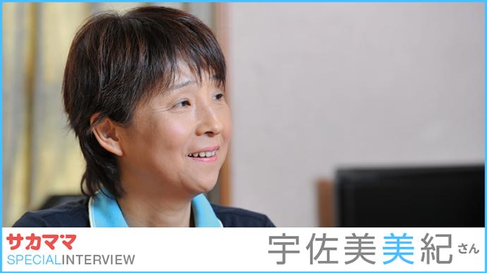 宇佐美貴史ママ-3人のサッカー少年を育てたサカママ経験談-