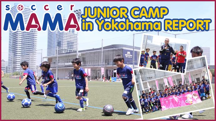 第1回サカママジュニアキャンプ in Yokohama