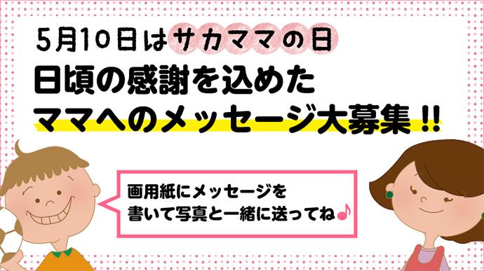サカママ特別企画!!「ママへのメッセージ」大募集!!