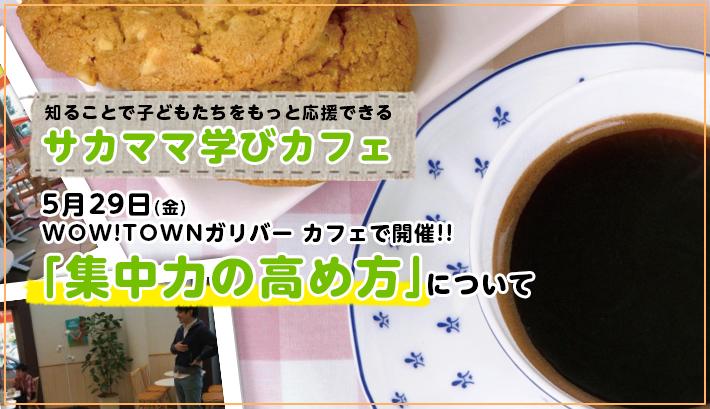 [5月29日]サカママ学びカフェ「お子さんと一緒に成長するためのメンタルトレーニング」開催!!