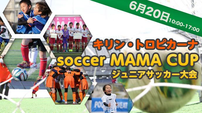 6月20日(土)「キリン・トロピカーナサカママカップ~ジュニアサッカー大会~」をJ-GREEN堺で開催