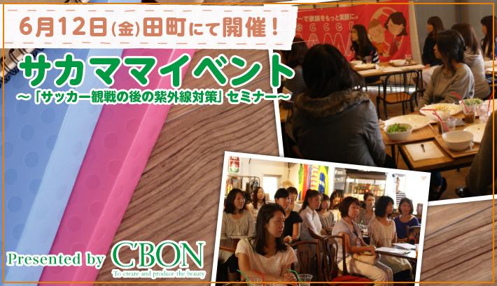 6月12日サカママサッカーイベント Presented by C'BON