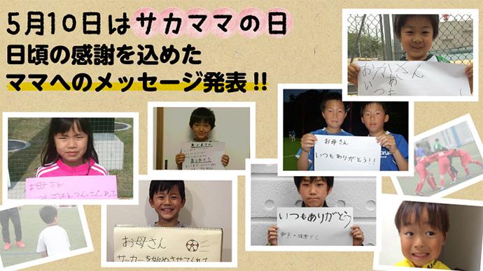 サカママ特別企画‼いつも支えてくれるママへ「感謝のメッセージ」