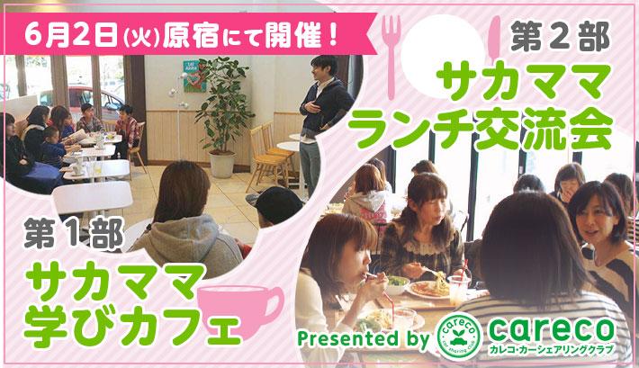 6月2日サカママサッカーイベント<br />Presented by careco
