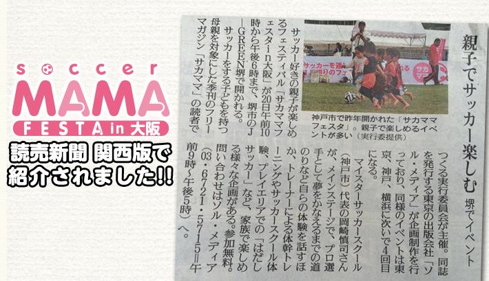 読売新聞 関西版に「第4回サカママフェスタ in 大阪」が紹介されました!!