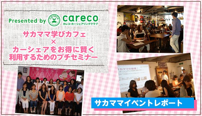 サカママイベントレポート Presented by careco -vol.2-