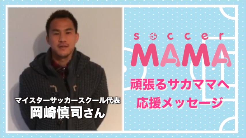 マイスターサッカースクール代表 岡崎慎司さん