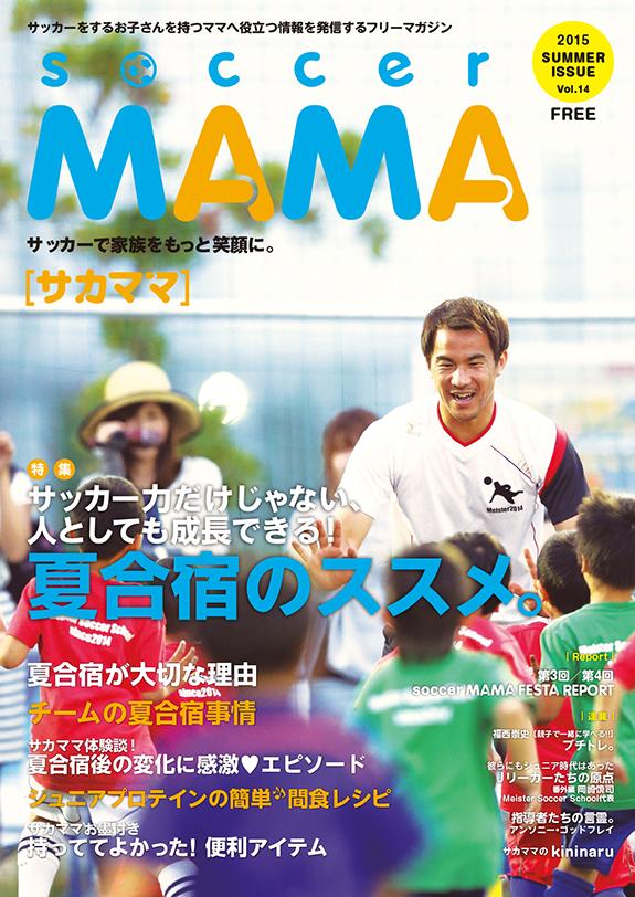 サカママ Vol.14 2015 SUMMER ISSUE (2015年7月発行)