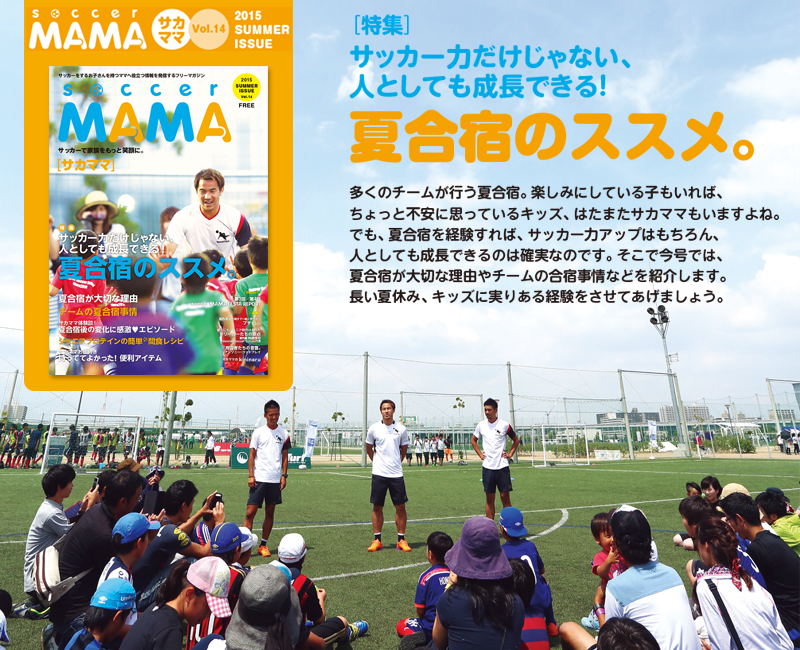 サカママ Vol.14 SUMMER ISSUE