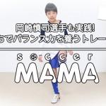 岡崎慎司選手も実践!片脚立ちでバランス力を養うトレーニング2