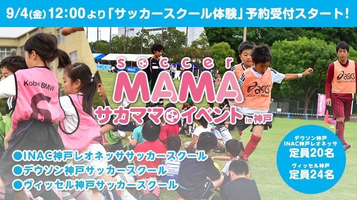 「サカママイベント in 神戸」サッカースクール体験予約申込スタート!!