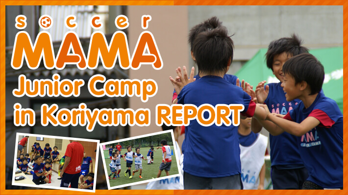 サカママジュニアキャンプ in Koriyama