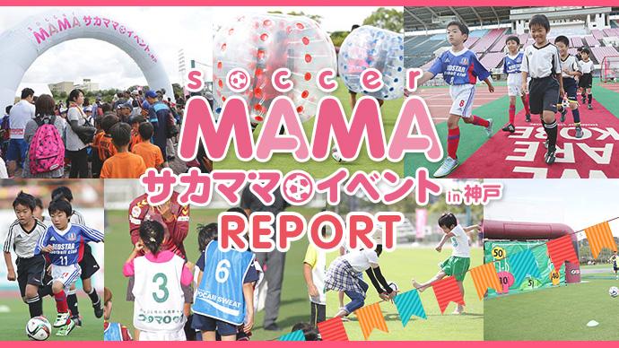 サカママイベント2015 in 神戸 開催レポート!