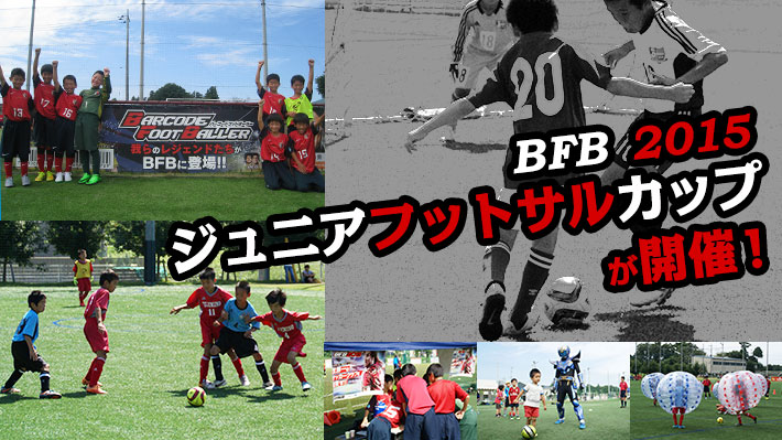 「BFB 2015 ジュニアフットサルカップ」が開催!