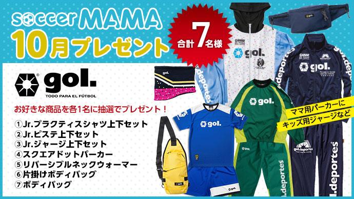 10月WEBプレゼント gol.グッズを7名様に!