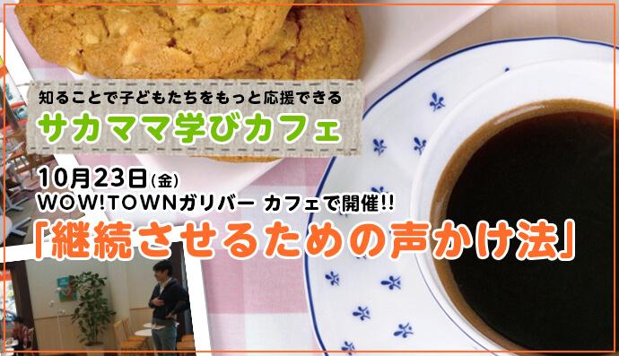 [10月23日]サカママ学びカフェ「継続させるための声かけ法」開催!!