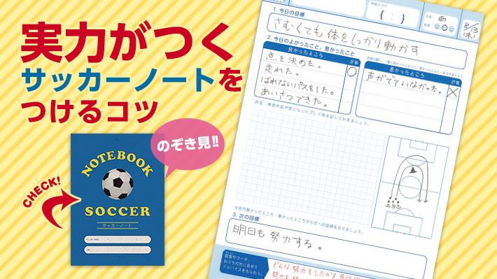 実力がつくサッカーノートをつけるコツ
