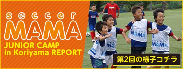 サカママジュニアサッカーキャンプ