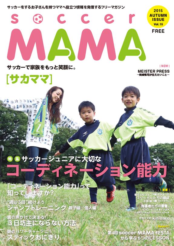 サカママ Vol.15 2015 AUTUMN ISSUE (2015年10月発行)