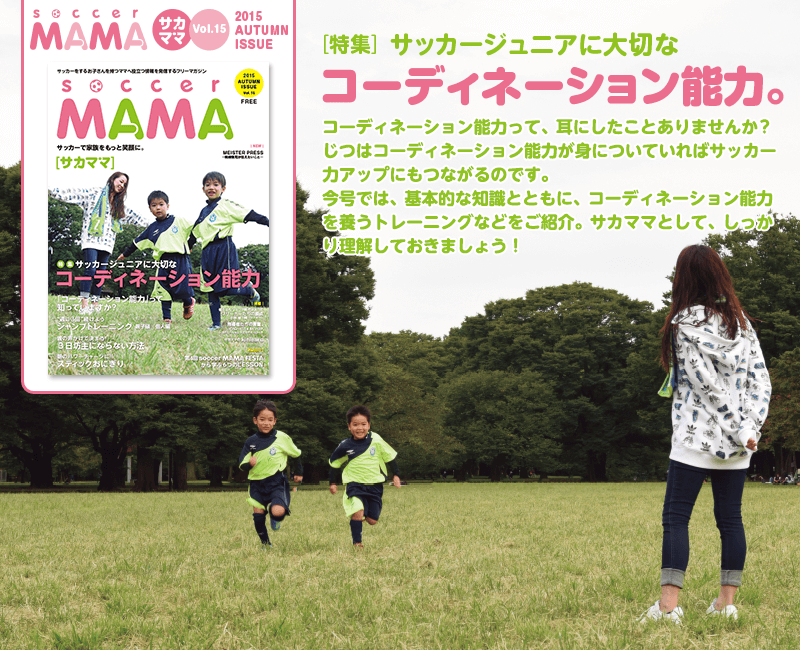 サカママ Vol.15 AUTUMN ISSUE