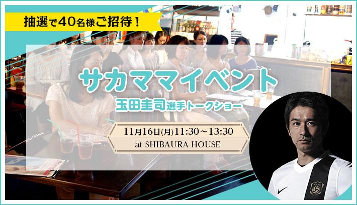 サカママイベント<br> 『セレッソ大阪・玉田圭司選手トークショー』