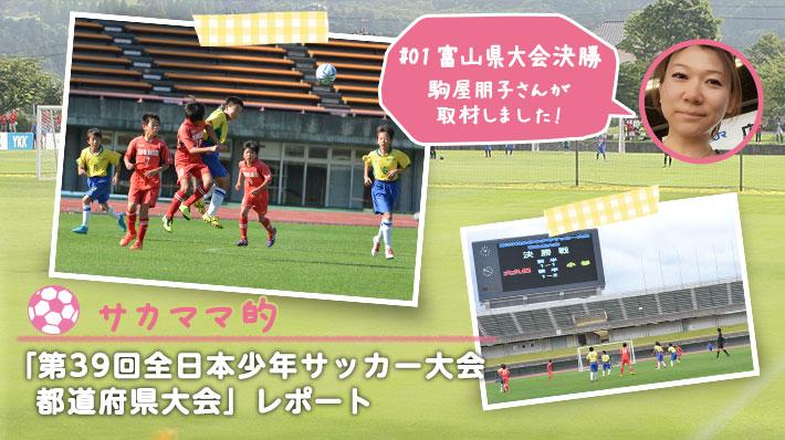 第39回全日本少年サッカー大会 都道府県大会レポート「富山県大会決勝」