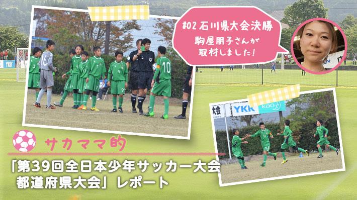第39回全日本少年サッカー大会 都道府県大会レポート「石川県大会決勝」