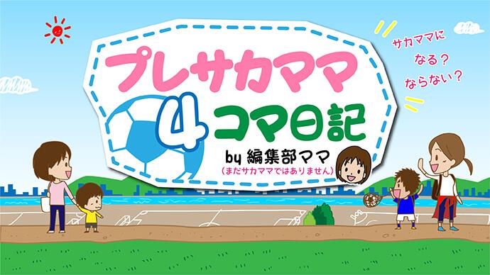 プレサカママ4コマ日記<br>vol.1「サカママって?」