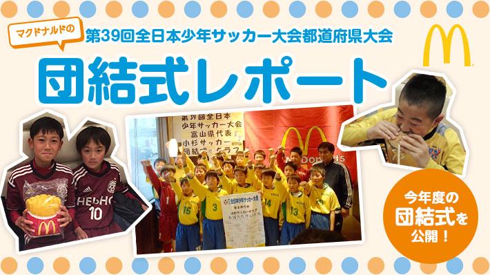 第39回全日本少年サッカー大会都道府県大会 「団結式」レポート