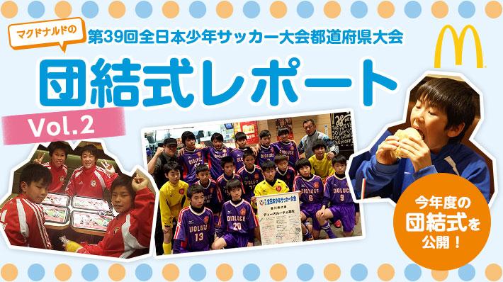 第39回全日本少年サッカー大会都道府県大会 「団結式」レポート vol.2