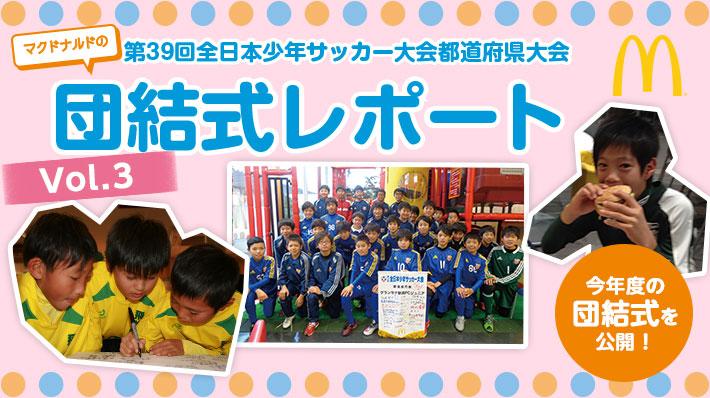 第39回全日本少年サッカー大会都道府県大会 「団結式」レポート vol.3