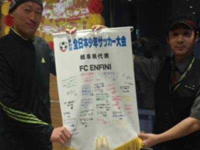 FC ENFINI