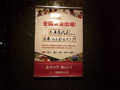 兵庫フットボールクラブ