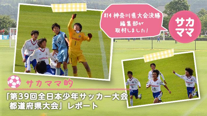 第39回全日本少年サッカー大会 都道府県大会レポート「神奈川県大会決勝」