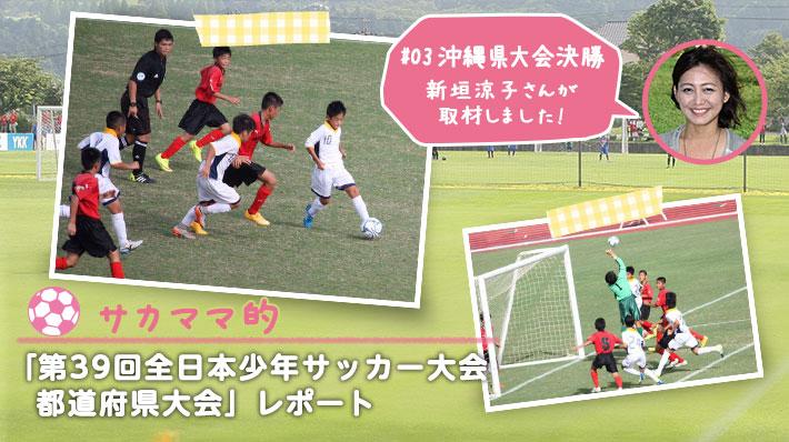 第39回全日本少年サッカー大会 都道府県大会レポート「沖縄県大会決勝」