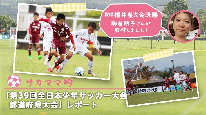第39回全日本少年サッカー大会 都道府県大会レポート「福井県大会決勝」