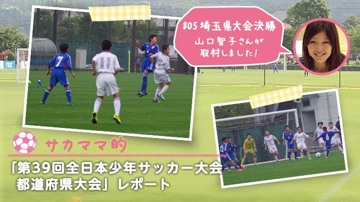 第39回全日本少年サッカー大会 都道府県大会レポート「埼玉県大会決勝」