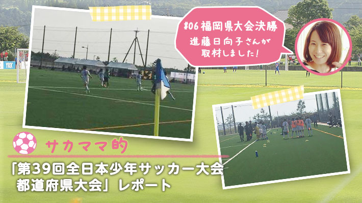 第39回全日本少年サッカー大会 都道府県大会レポート「福岡県大会決勝」